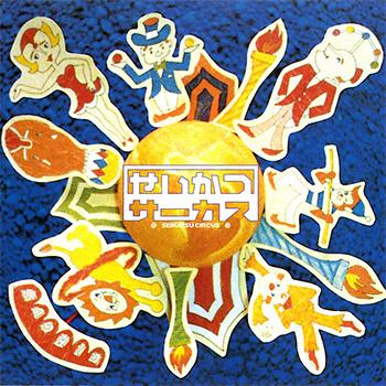 1st ALBUM「せいかつサーカス」