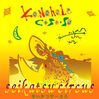 Mini ALBUM「KaNaHaLe CoSoSo」