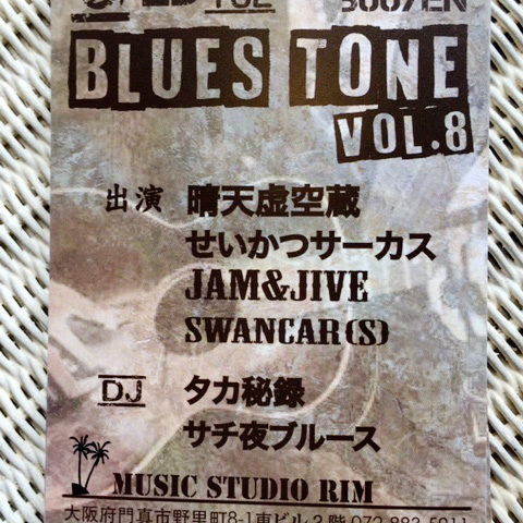 【2018.9.25】BLUES TONE vol.8@MUSIC STUDIO RIM