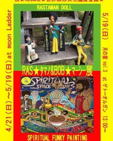 【2019.5.19】タマノ&BOB マーシー展と月の宴vol.3のお知らせ