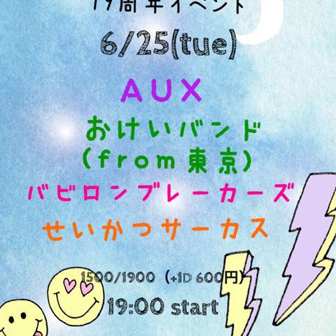 【2019.6.25】京都西院のmusic cafe OOH–LA-LA19周年イベントに大集合!