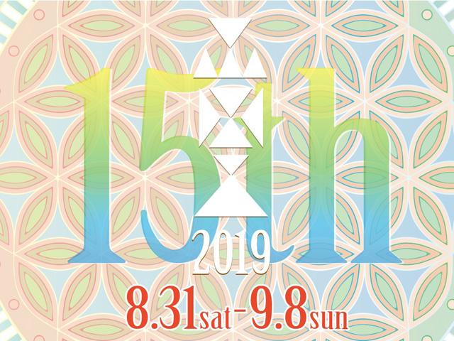 【2019.9.8】山水人2019 15th Annyversary Special に出演決定!