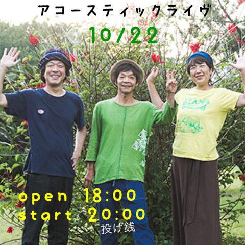 【2019.10.22】せいかつサーカスtrio アコースティックライブ@イマココ食堂