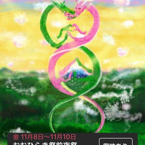 【2019.11.10】おおひらき祭り 前夜祭に出演が決まりました!