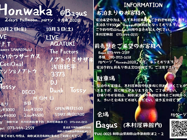 【2020.10.2-3】Honwaka@Bagusでせいかつサーカスのライブです。