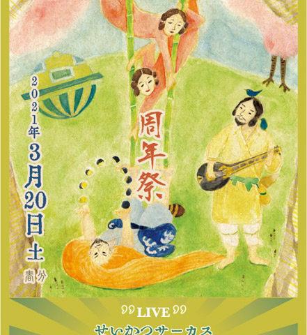 【2021.03.20】豊橋カフェバー アムリタ9周年パーティー