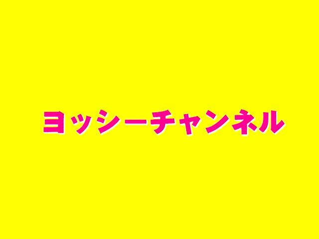 YouTubeにヨッシーチャンネルが開設されました!